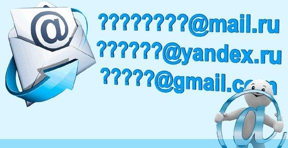 Адрес электронной почты