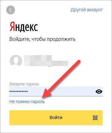 ссылка ссылка «Не помню пароль»