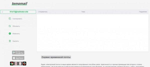 tempmail.io