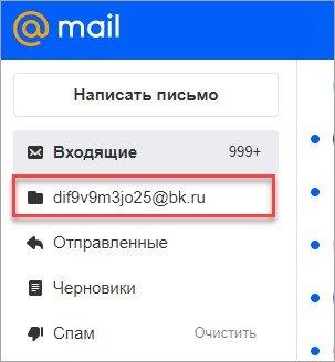 сгенерированный email
