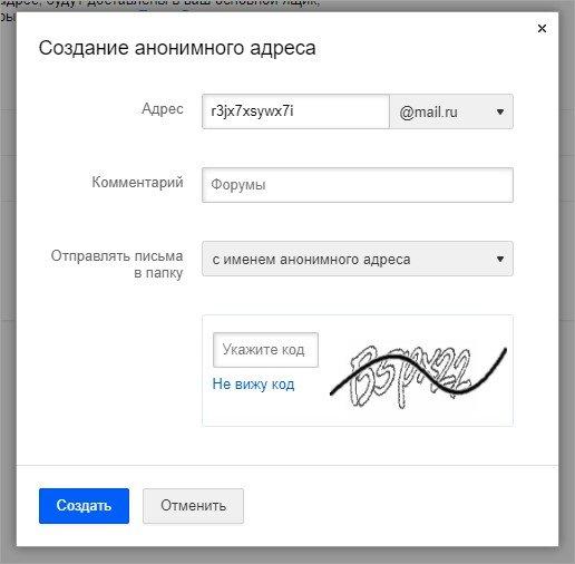 подраздел «Анонимайзер»