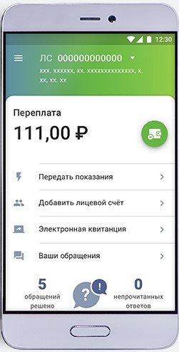 Приложение для смартфонов