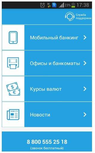 для Android