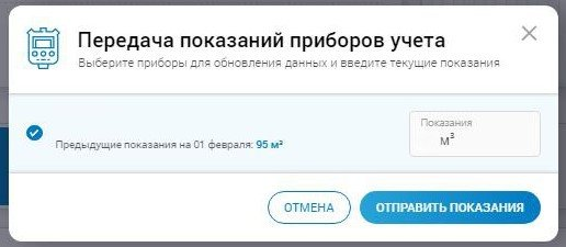 отправка данных