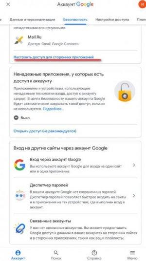 Аккаунт Гугл