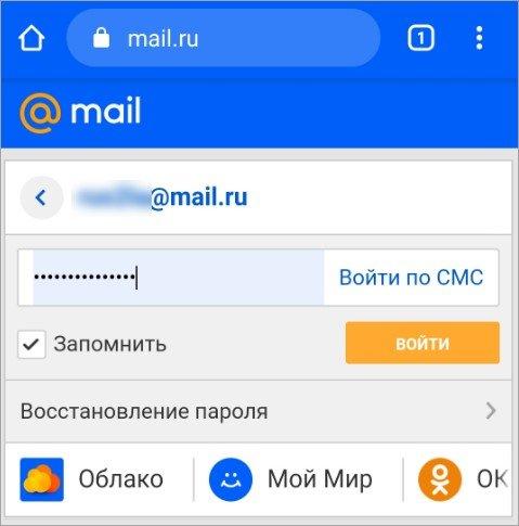 авторизация на мобильном