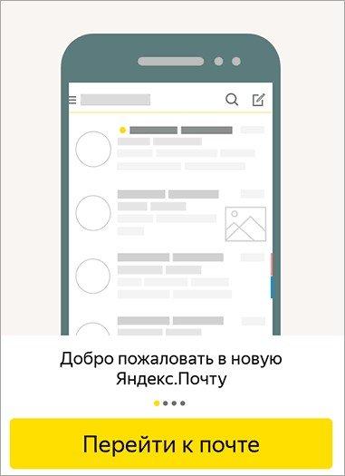 переход в email