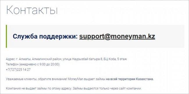Контакты МаниМен для Казахстана