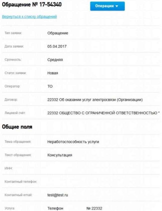 Связь с техподдержкой в Ростелеком