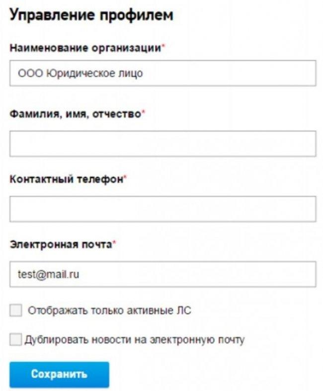 Управление профилем в Ростелеком