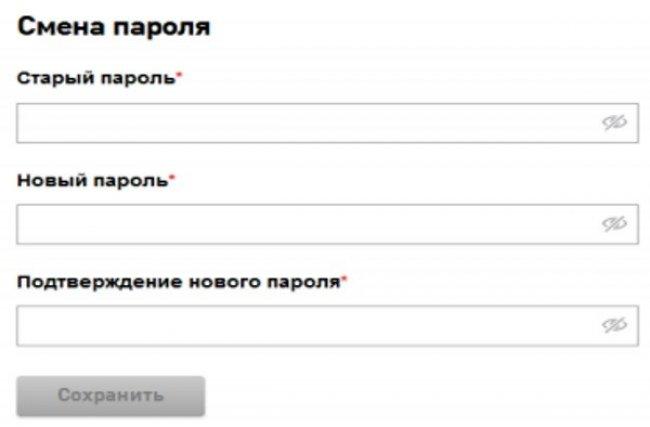 Смена пароля в Ростелеком