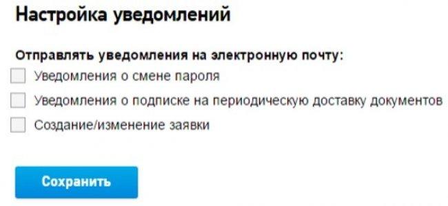 Настройка уведомлений в Ростелеком