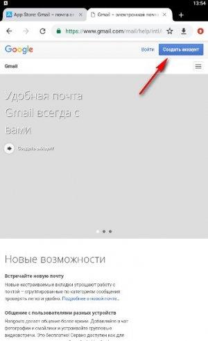 Электронная почта на андроиде