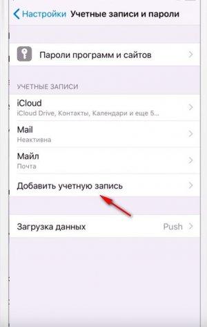 Электронная почта на телефоне