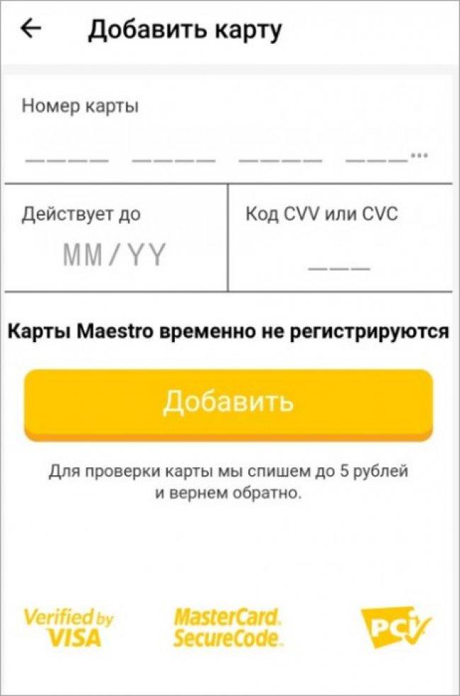 "Добавить карту на ""Такси Везет"""