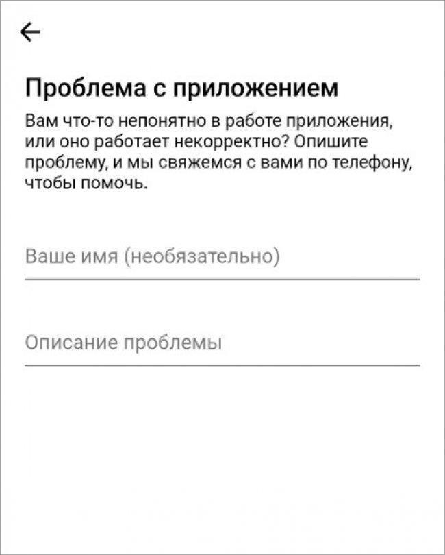 Проблема с приложением «Такси Везет»