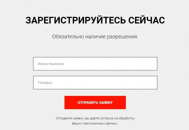 Регистрация на сайте «Такси Везет»