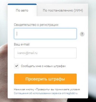 Онлайн ГИБДД