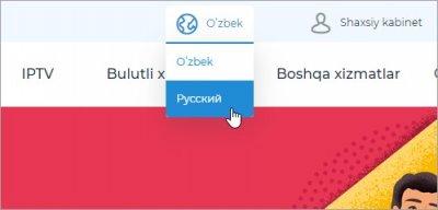 Узонлайн русский язык