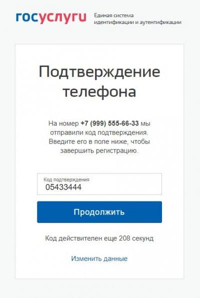 Регистрация на Госуслугах