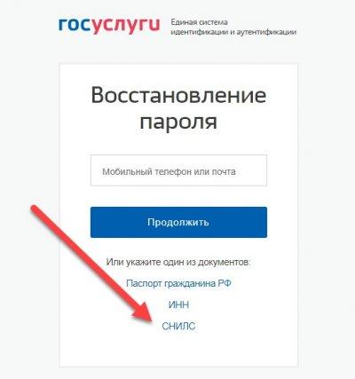 Восстановление пароля на Госуслугах по СНИЛС