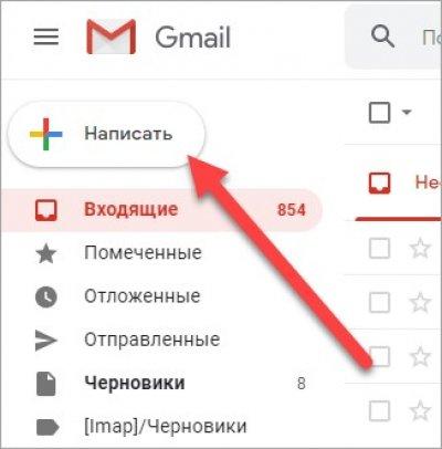 Написать письмо в Gmail