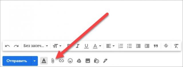 Прикрепить файл в Gmail