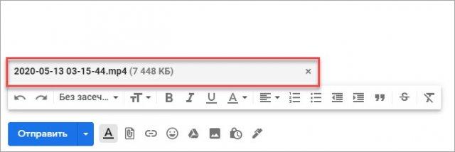 Прикрепить видео в Gmail