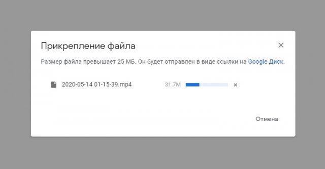 Прикрепление файла в электронное письмо