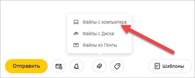 Yandex письмо