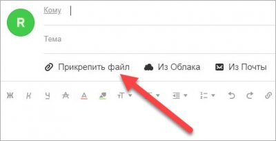 Письмо в Mail.ru