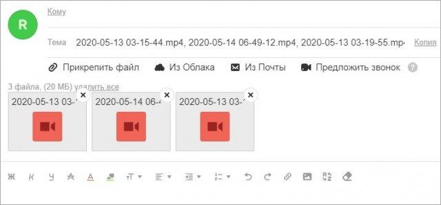 Вставка видео в Mail.ru письмо