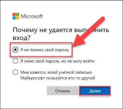 Пароль в учетную запись Майкрософт