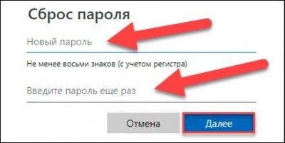 Сброс пароля в учетной записи Майкрософт