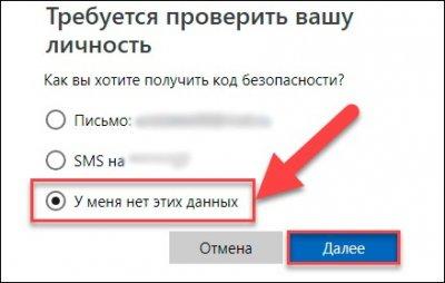 Вход в учетную запись Майкрософт