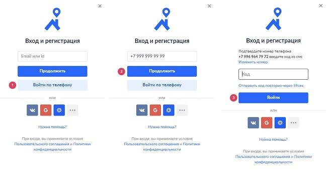 Регистрация через телефон