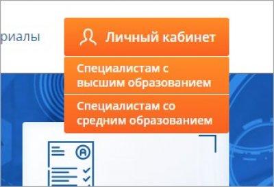 Личный кабинет на Еду.росминздрав.ру