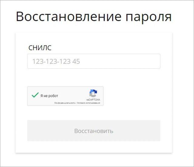 Восстановление пароля на сайте НМО