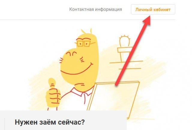 Метрокредит МФО личный кабинет