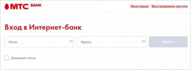 Вход в интернет-банк МТС