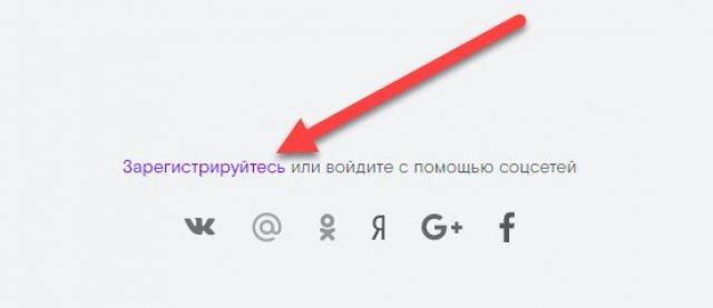 Регистрация на Ростелеком
