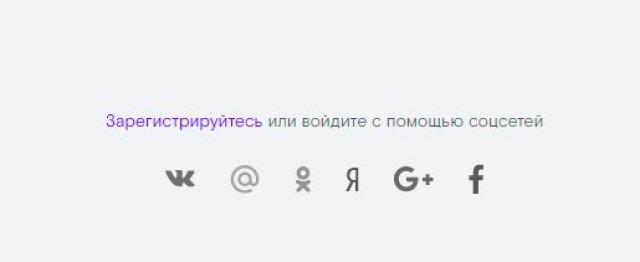 Регистрация на сайте Ростелеком