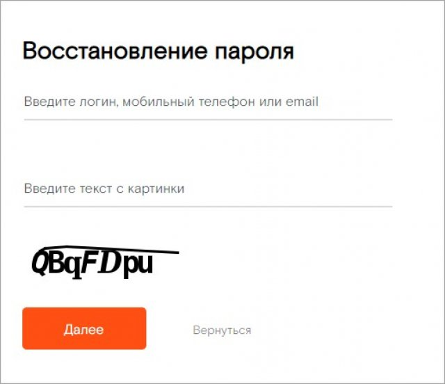 Восстановление пароля на сайте Ростелеком