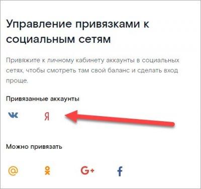 Привязка соцсети к Ростелекому