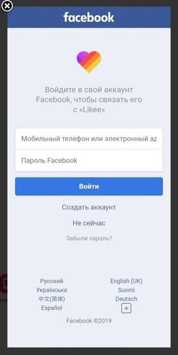 Привязка аккаунта к Фейсбуку