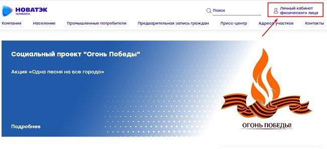 Сайт Новатэк