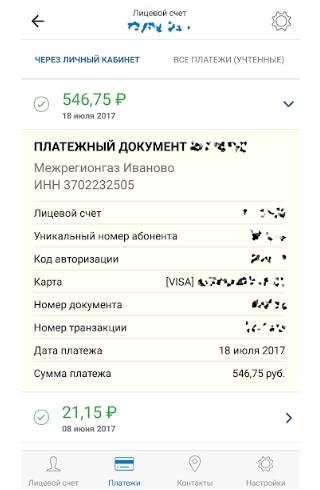 Платежный документ