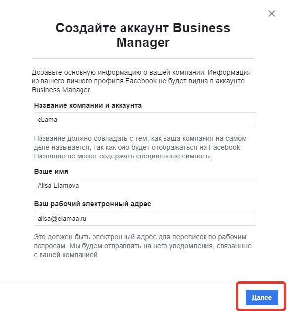 аккаунт бизнес-менеджер