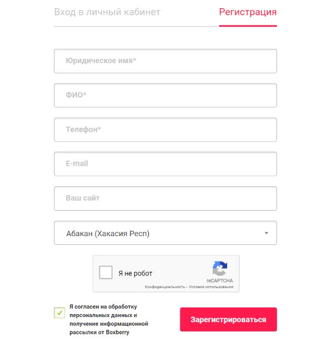 Форма регистрации для магазина