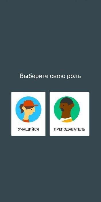 Выбор роли